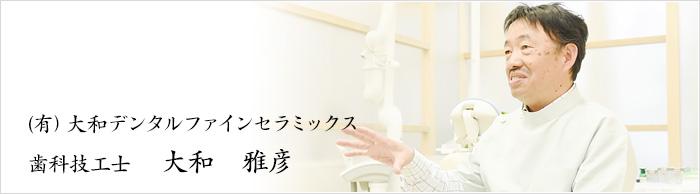 (有)大和デンタルファインセラミックス 歯科技工 大和 雅彦